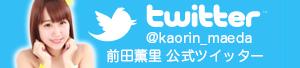 前田薫里公式ツイッター