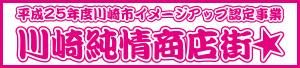 川崎純情商店街☆
